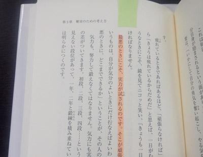 大川隆法先生の言葉はすごい!