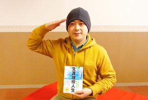 『生涯現役人生』が日本を救う!