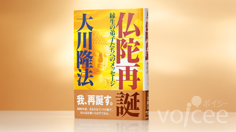 書籍『仏陀再誕』は魂の親が語りかけてくれる奇跡の書